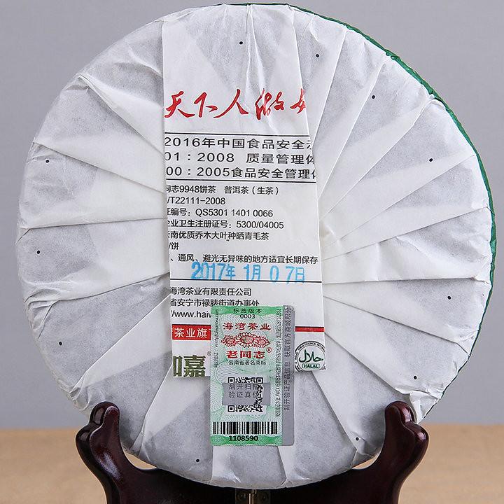 2017 HaiWan LaoTongZhi 9948 Cake 357g Puerh Sheng Cha Raw Tea Batch 171