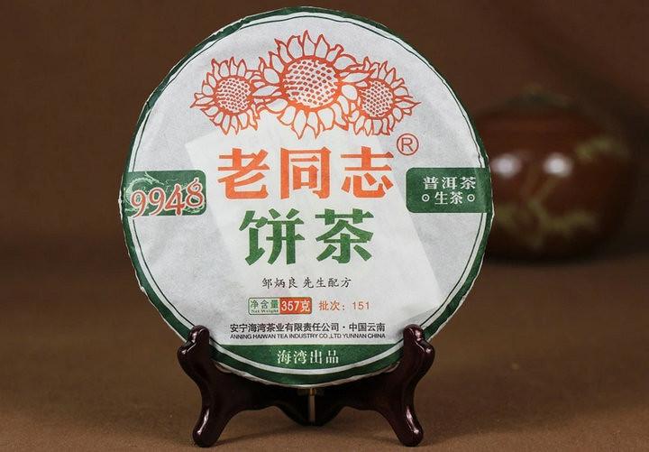 2015 HaiWan LaoTongZhi 9948 Cake 357g Puerh Sheng Cha Raw Tea Batch 151