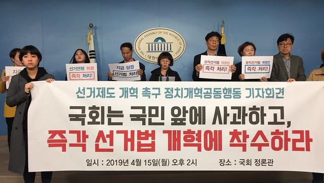 20190415_정치개혁공동행동_즉각선거법개혁에착수하라기자회견 (1)