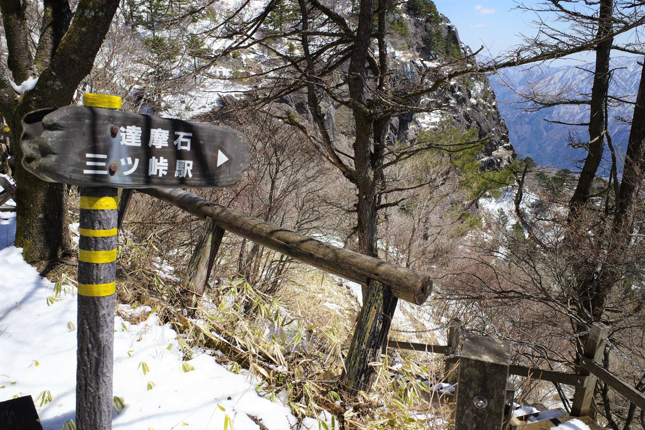三ッ峠駅へ下山