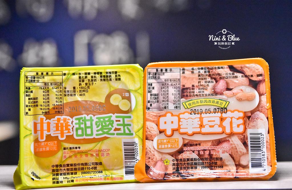 敝姓鍋 菜單 台中小火鍋 精誠商圈美食46