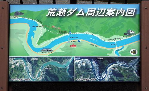 japan kyushu kumamoto kumagawa sakamoto arase dam