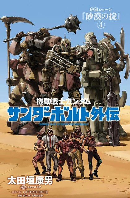 "Gundam Thunderbolt Gaiden ""The law of the desert"""