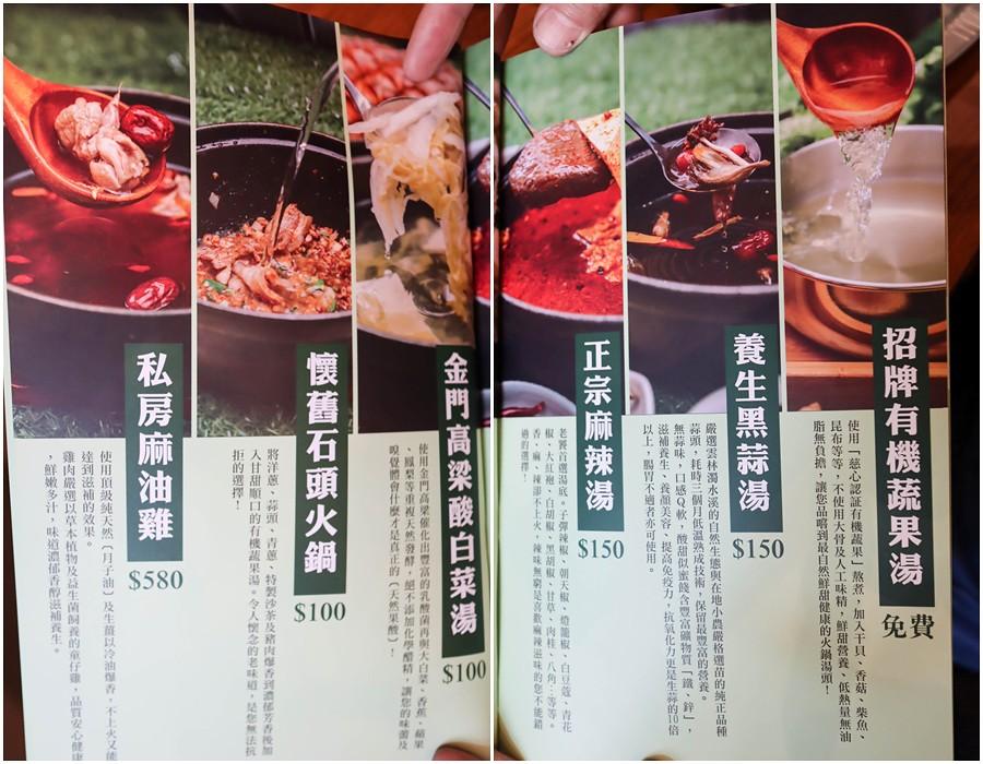 喜園風味涮涮鍋 林口歐風店 (44)