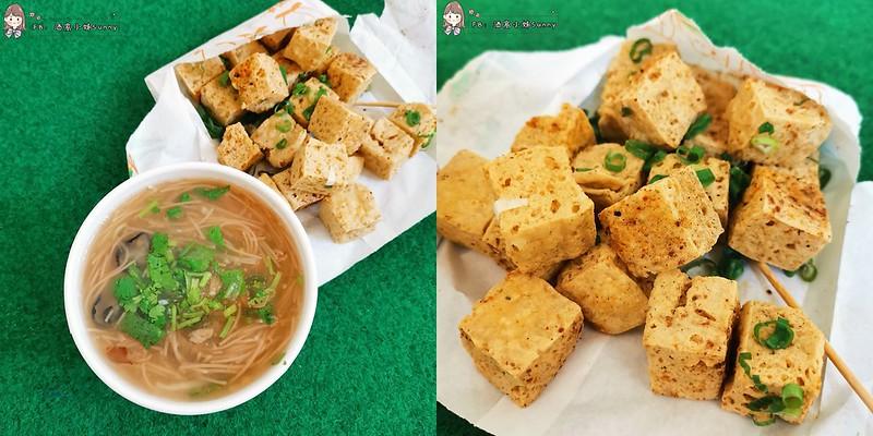 嘉義美食x太保美食x一口酥脆皮臭豆腐