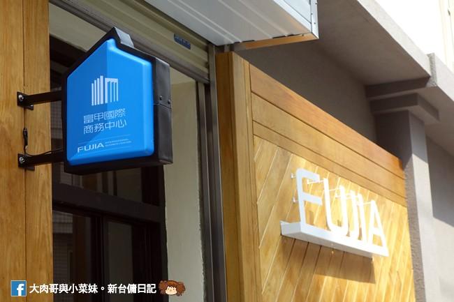 富甲國際商務中心 虛擬辦公室 辦公室租借 (3)