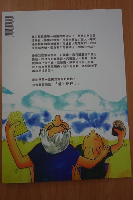 羅慧夫顱顏基金會繪本(9)