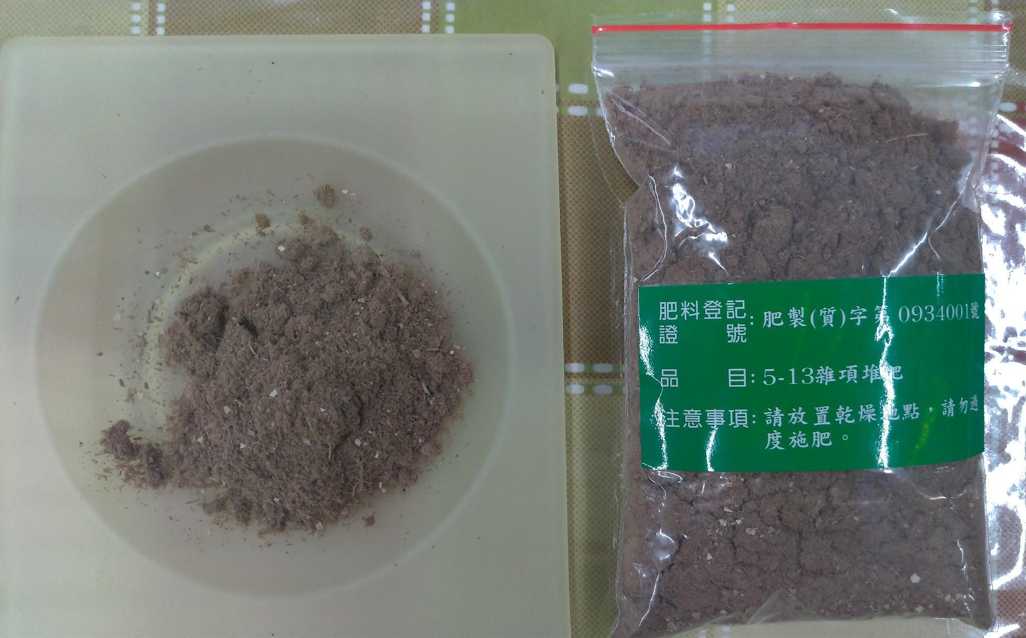 廚餘經機器處理過後產生的有機肥料乾燥無臭。孫文臨攝