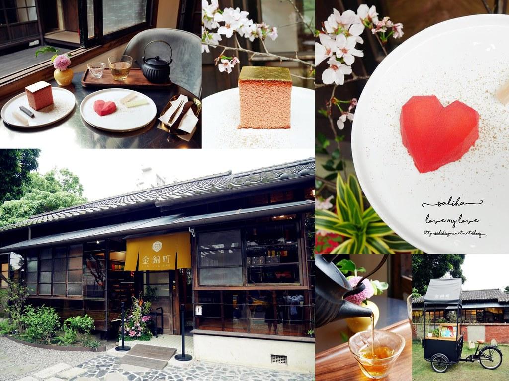 台北日式老房子浪漫咖啡廳推薦金錦町