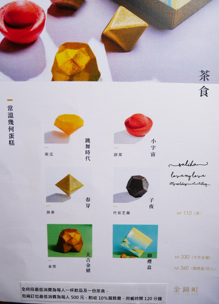 台北金錦町咖啡伴手禮甜點蜂蜜蛋糕下午茶鳳梨酥菜單價位訂位價目表價格價錢menu (1)