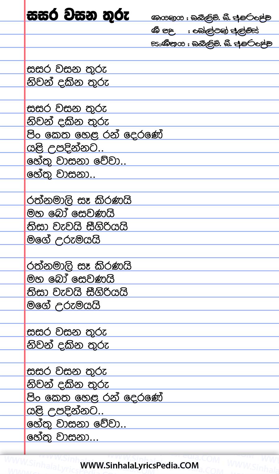 Sasara Wasana Thuru Niwan Dakina Thuru Song Lyrics