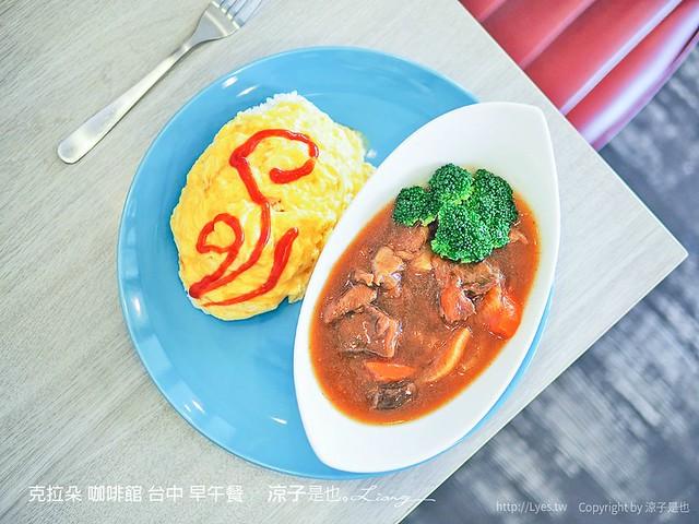 克拉朵 咖啡館 台中 早午餐 68
