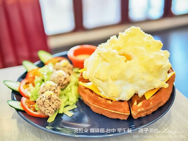 克拉朵 咖啡館 台中 早午餐 72