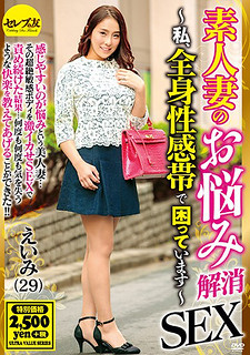 CEAD-268 Trouble Solving SEX Of Unmarried Woman-I, Troubled With Whole Body Sexual Feeling Zone-Eimi
