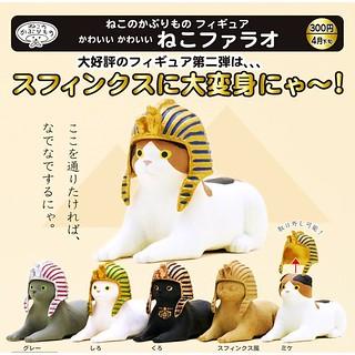 【官圖&販售資訊新增】《奇譚俱樂部》『戴著頭套的貓咪』 第二彈「可愛的  可愛的 法老貓咪」 情報公開!ねこのかぶりものフィギュア かわいい かわいい ねこファラオ