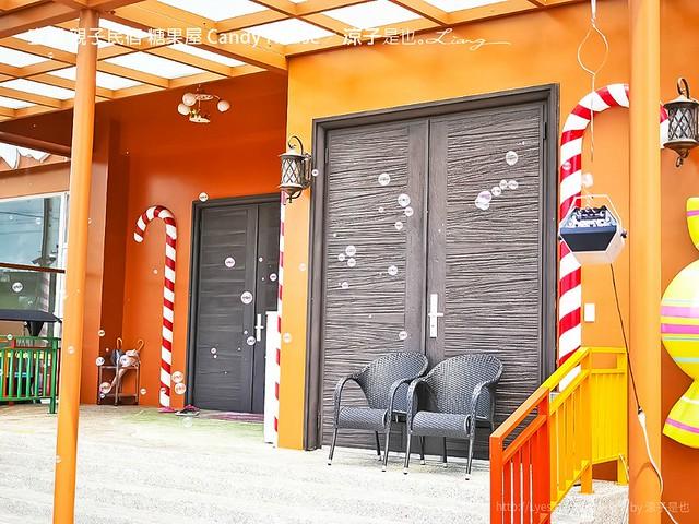 宜蘭 親子民宿 糖果屋 Candy House 11