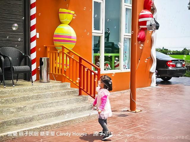 宜蘭 親子民宿 糖果屋 Candy House 12