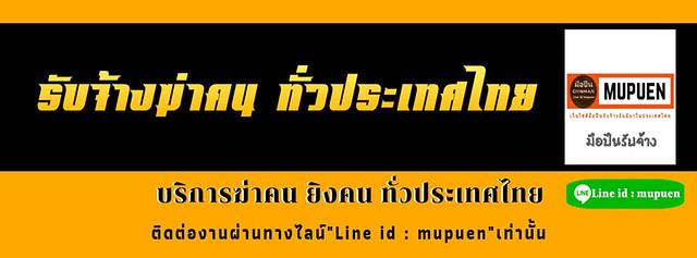 รายละเอียดบริการ รับจ้างยิงคน รับจ้างฆ่าคน โดย มือปืน Line id : mupuen