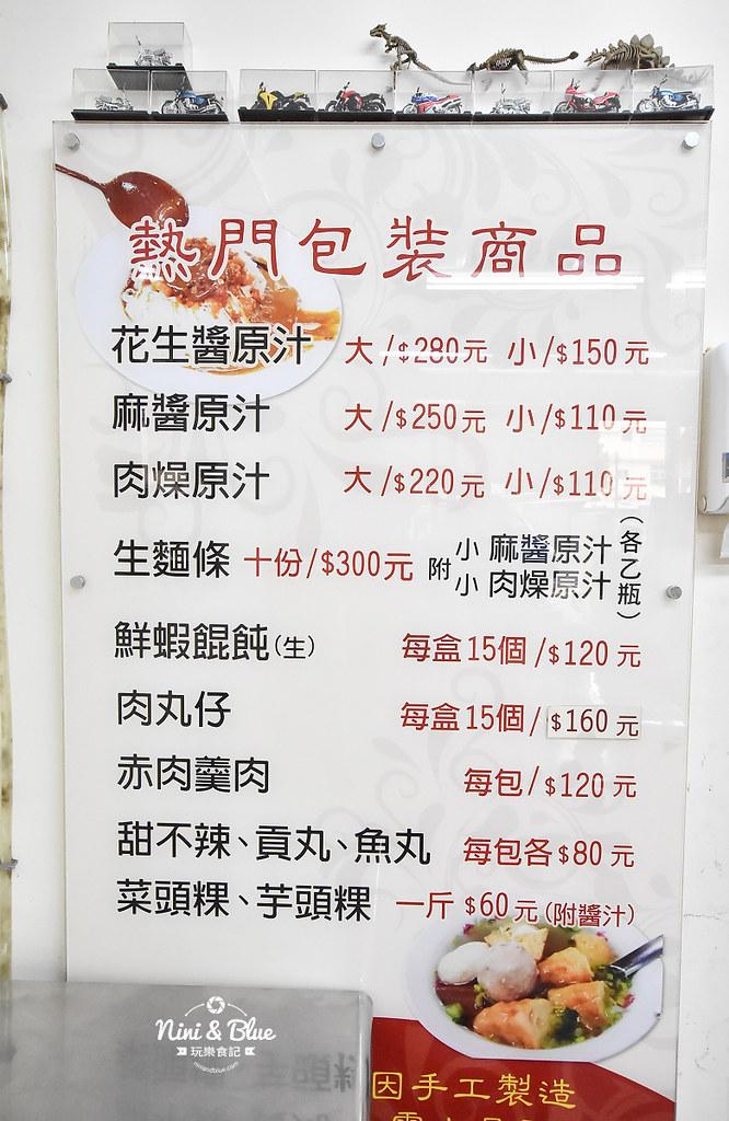 立偉麵食 菜單 太原路 第二市場12