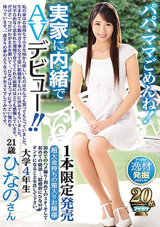 IPX-301 One Book Limited Release Daddy Mom Sorry!An AV Debut Secretly To The Parents! ! Hina's