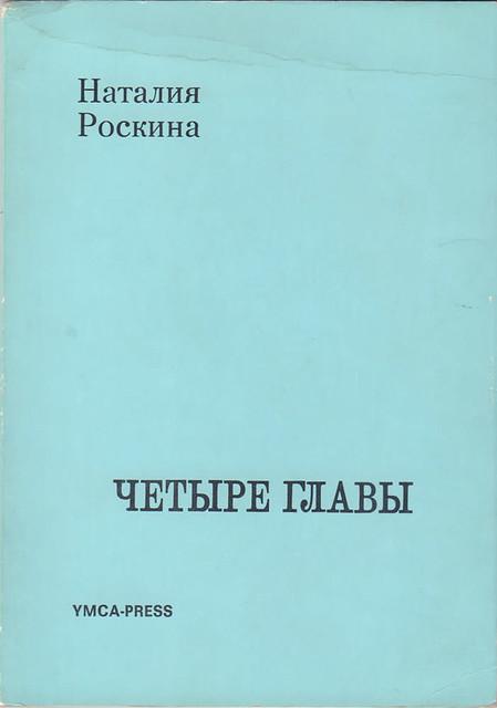 Наталья Роскина и Николай Заболоцкий