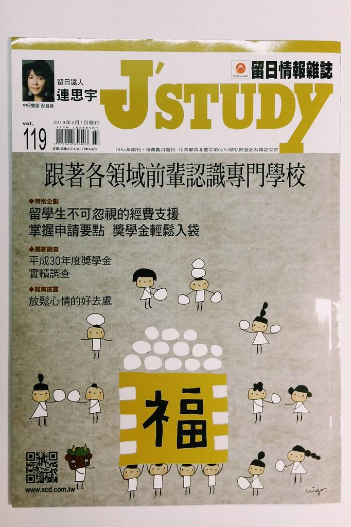 J'Study留日情報雜誌119期雜誌封面