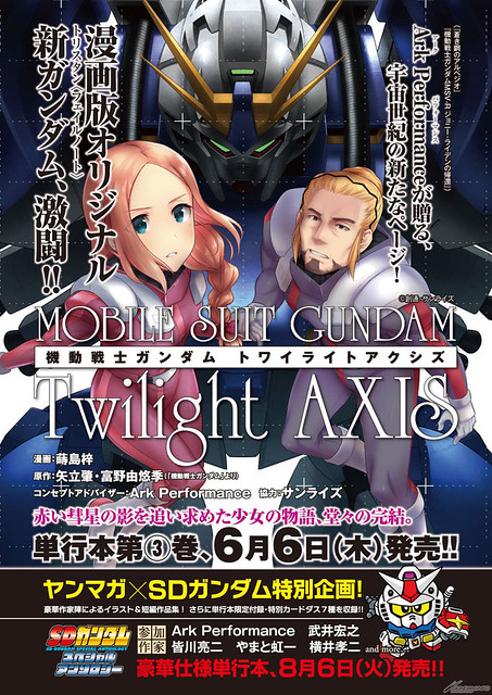 TWILIGHT AXIS vol 03
