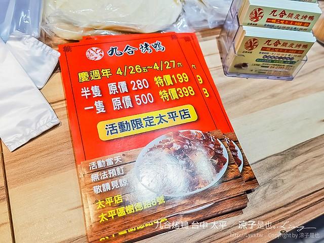 九合烤鴨 台中 太平 3