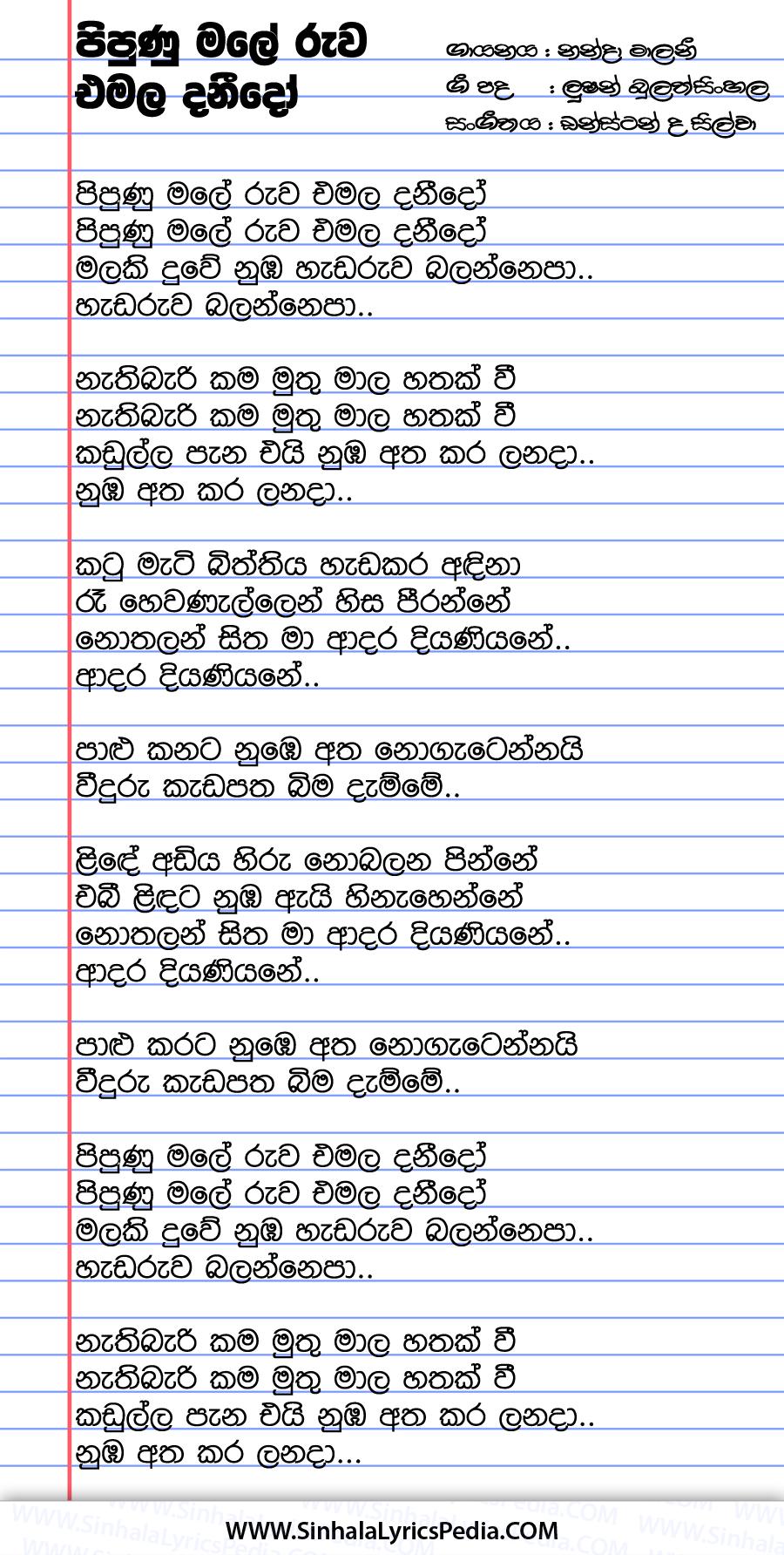 Pipunu Male Ruwa Emala Danido Song Lyrics