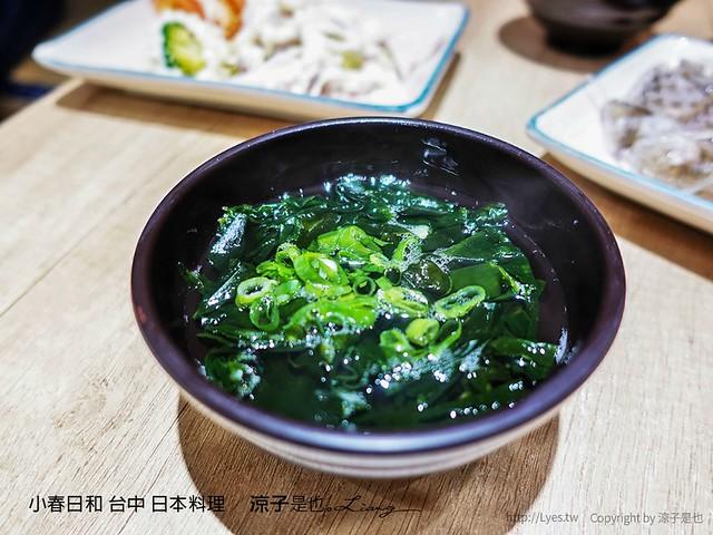 小春日和 台中 日本料理 9