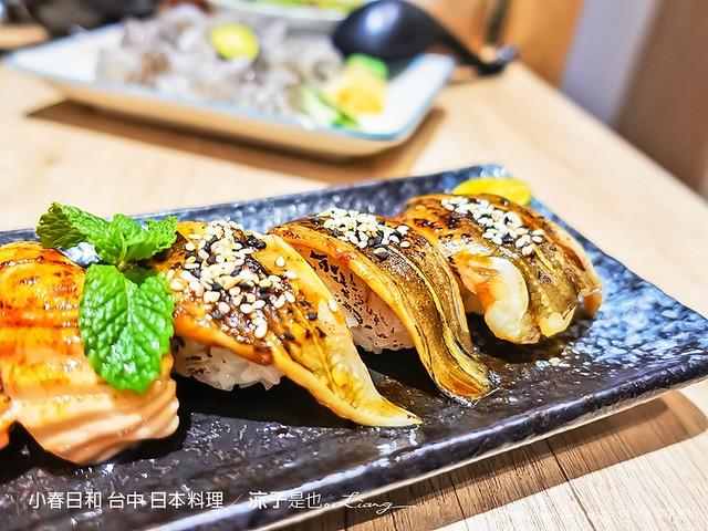 小春日和 台中 日本料理 12
