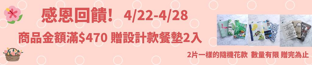 4_22-4_28 滿470送餐墊2入 大banner