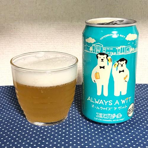 くまがカワイイ「ALWAYS A WHITE」(エチゴビール)