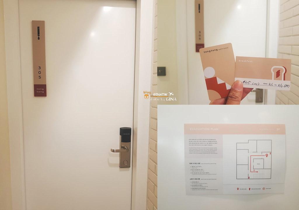 首爾一個人也可以住》民宿式飯店 通通精緻酒店(통통 쁘띠호텔 / tong tong petit hotel ) @Gina Lin