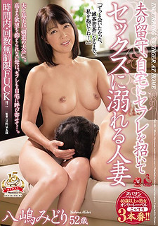 OBA-385 Husband's Absence, Married Woman Who Invites Saffle At Home And Drown In Sex Midori Yahata