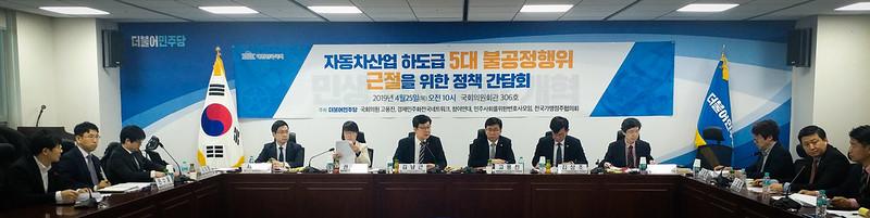 20190425_자동차산업_하도급불공정행위_정책간담회