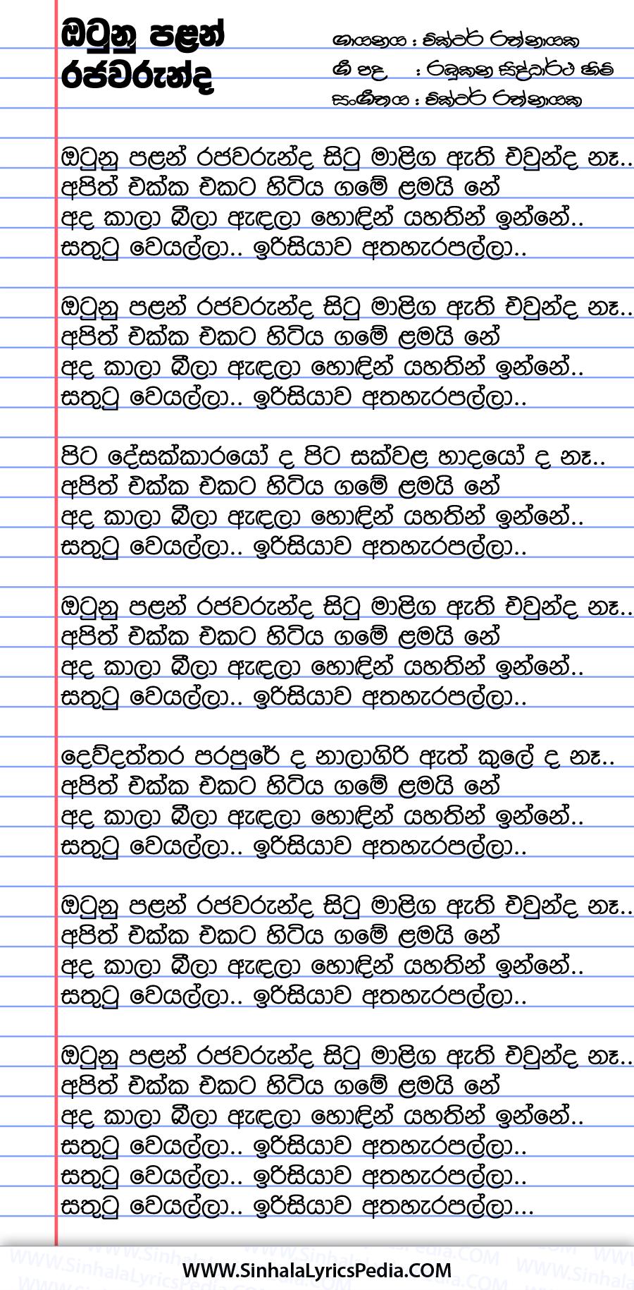 Otunu Palan Rajawarunda Song Lyrics