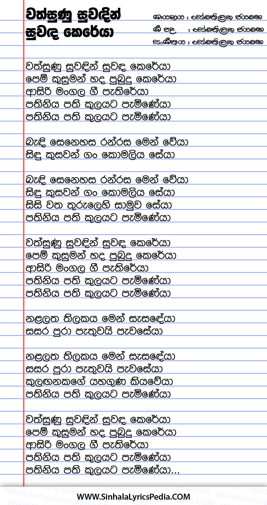 Wathsunu Suwandin Suwanda Kereya Song Lyrics