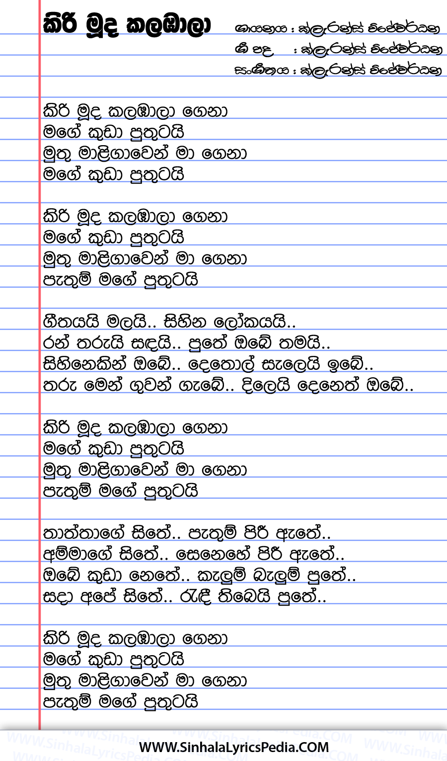 Kiri Muda Kalabala Gena Song Lyrics