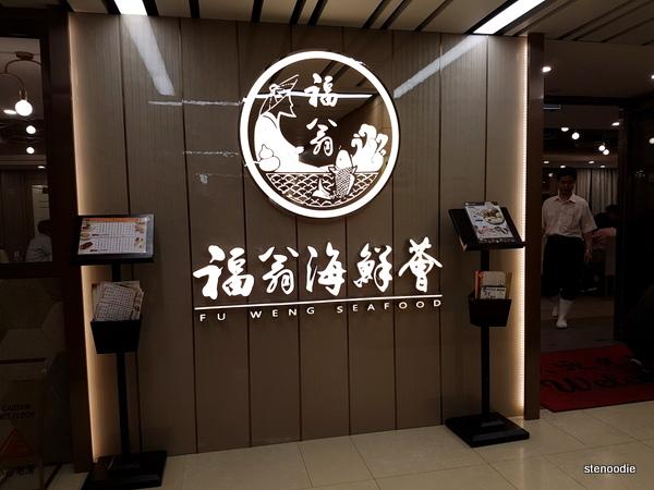 Fu Weng Seafood Restaurant storefront