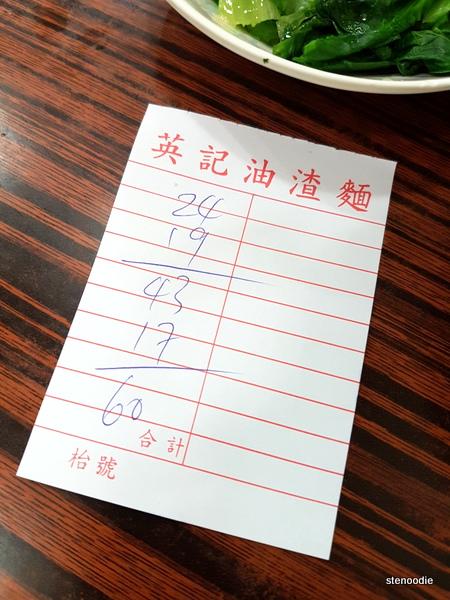 Ying Kee Noodle handwritten receipt