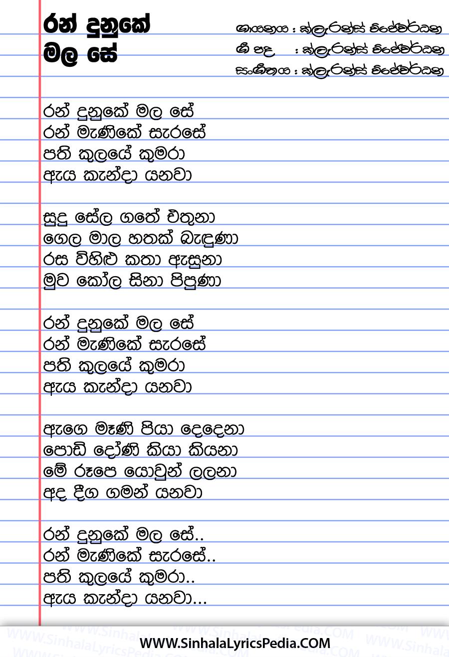 Ran Dunuke Mala Se Song Lyrics