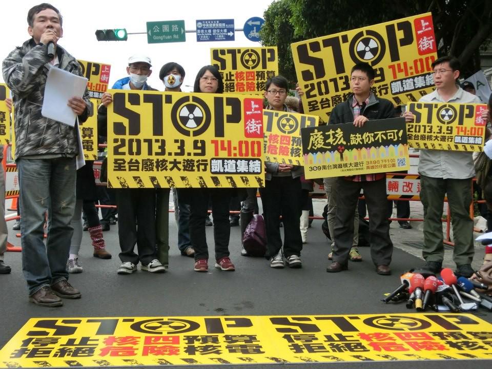2013年廢核遊行前於凱道誓師(圖片取自全國廢核行動平台臉書)