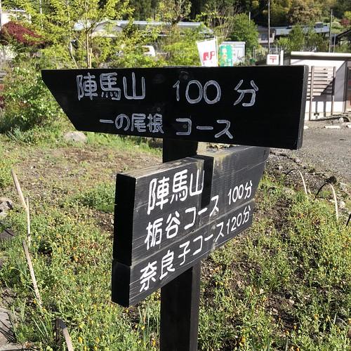 2019.4.28陣馬山〜高尾山縦走 陣馬山登山口