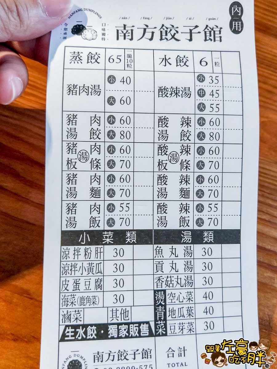 恆春南方餃子館 (原東港餃子館)-12