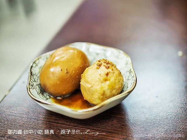 鄧肉圓 台中小吃 麵食 8