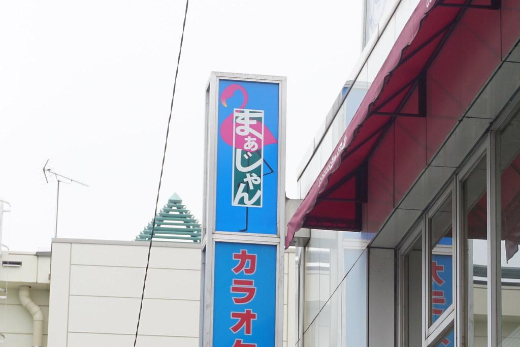 フラミンゴ(江古田)