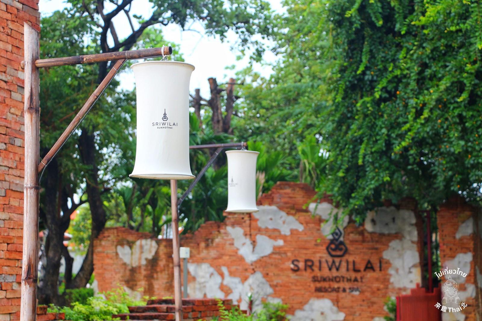 古遺跡。新飯店 -《素可泰斯里威來飯店 Sriwilai Sukhothai》