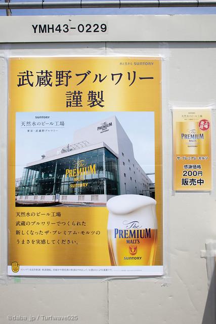 20190428 ザ・プレミアム・モルツパーティー / The Premium Malt's Party in Tokyo R.C.