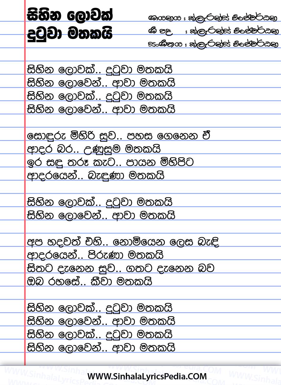 Sihina Lowak Dutuwa Mathakai Song Lyrics